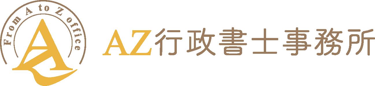 AZ(アズ)行政書士事務所